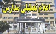 مدارس همدان ۲ روز تعطیل شد