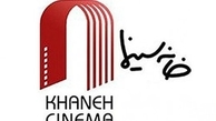 ابراز نگرانی خانه سینما از رفتار فراقانونی در شبکه نمایش خانگی