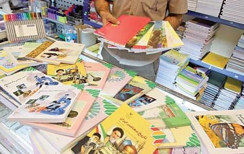 کتابهای درسی چقدر گران شد؟/  قیمت کتب هر پایه اعلام شد