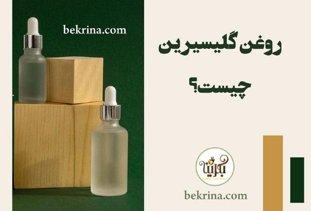 خواص روغن گلیسیرین برای پوست و مو + عوارض جانبی