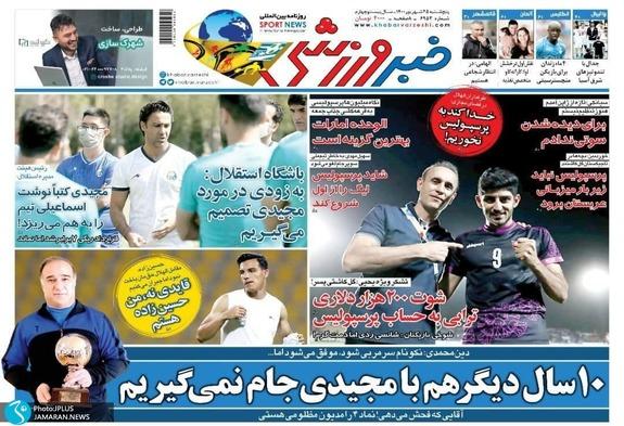روزنامههای ورزشی 25 شهریور 1400