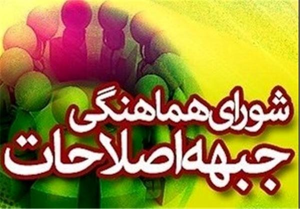 تعیین هیات رئیسه جدید شورای هماهنگی جبهه اصلاحات استان ایلام