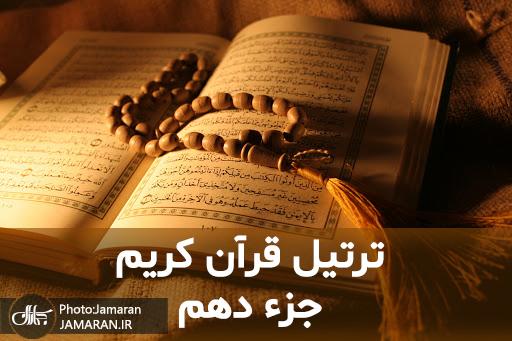 ترتیل جزء دهم قرآن با قرائت استاد شاطری