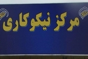 نخستین مرکز نیکوکاری مهاجران افغانستانی در شهرری گشایش یافت