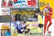 روزنامههای ورزشی 26 بهمن 1399