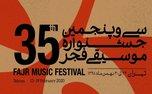 غیبت در جشنواره موسیقی فجر به خاطر کرونا