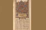 ۵۰ نسخه خطی نفیس از شاهنامه در گنجینه رضوی به نمایش درآمد