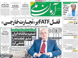 گزیده روزنامه های 23 شهریور 1400