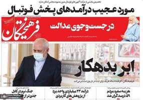 گزیده روزنامه های 2 شهریور 1400