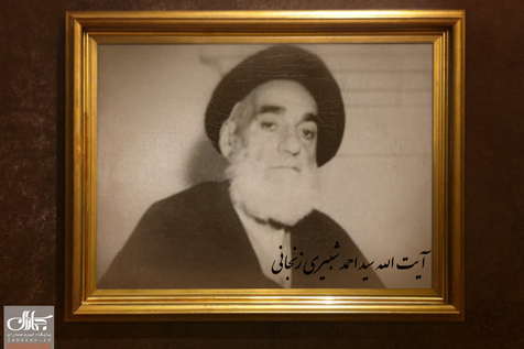 از زندگی آیت الله سید احمد شبیری زنجانی چه می دانید؟/وی کدام رسوم غلط را برانداخت؟