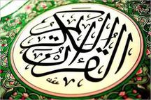مسابقات قرآن کریم در مشهد آغاز شد