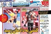 روزنامههای ورزشی 13 مرداد 1400