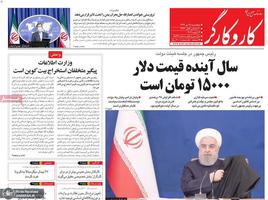 گزیده روزنامه های 25 دی 1399