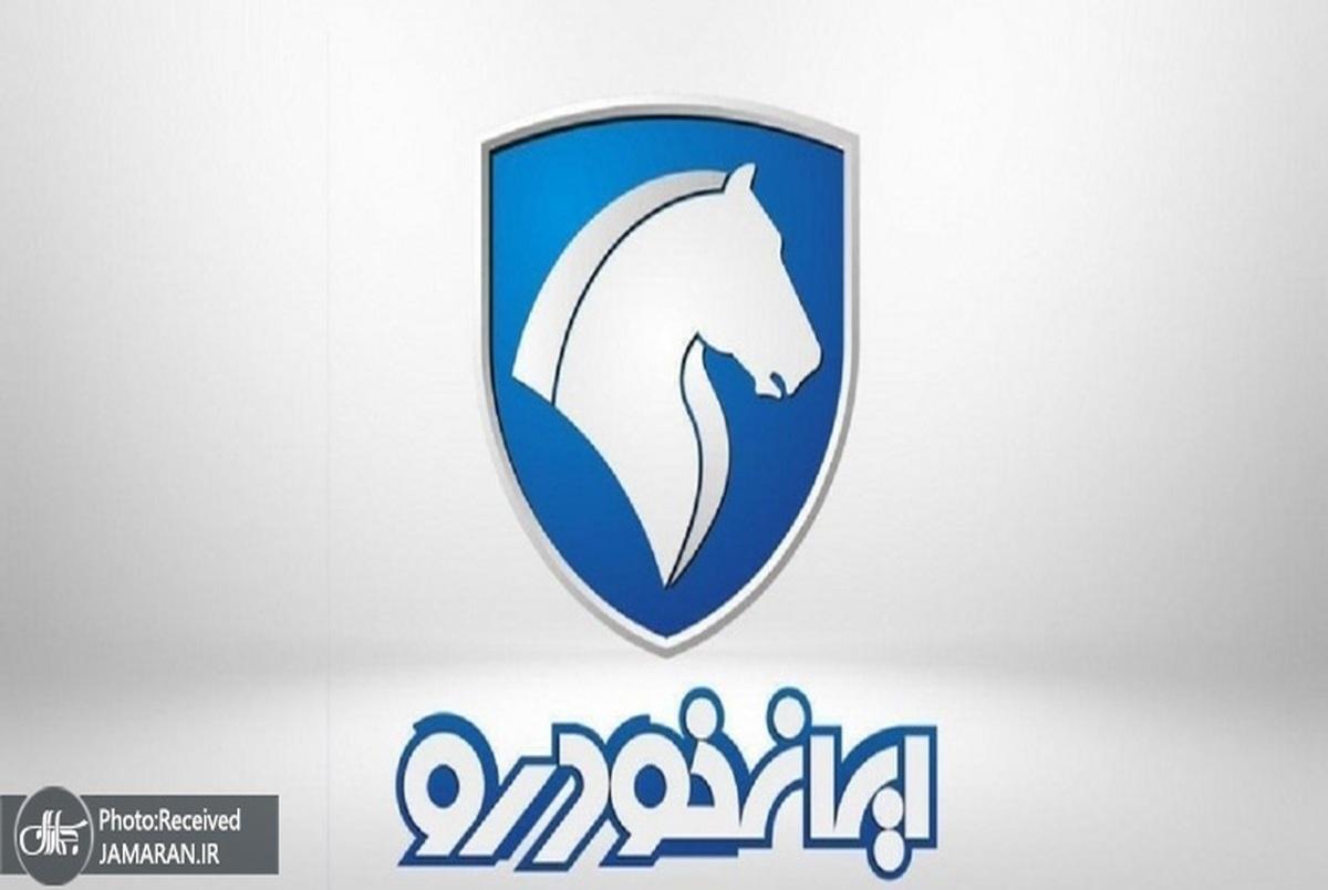قیمت محصولات ایران خودرو 13 شهریور 1400+ جدول