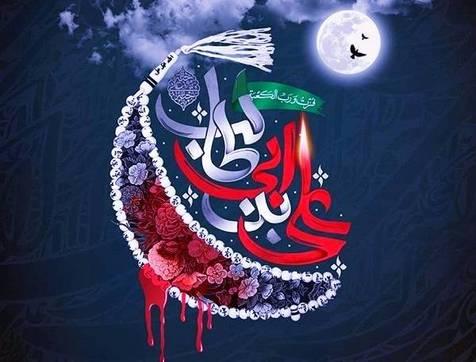 نماهنگ ویژه استوری اینستاگرام به مناسبت شهادت حضرت علی علیه السلام