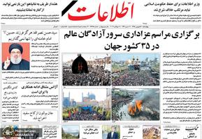 گزیده روزنامه های 20 شهریور 1398