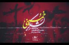 نماهنگ | لشکر خمینی؛ قسمت چهارم/ امام خمینی (س): از شهادت باکی نیست؛ اولیای ما هم شهید شدند