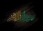 شهادت امام جواد / میثم مطیعی