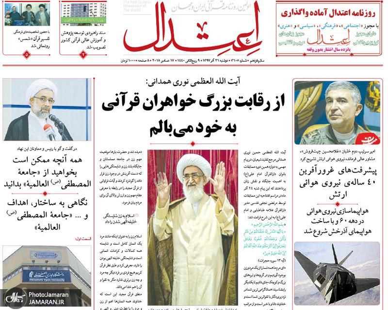 گزیده روزنامه های 26 آذر 1397