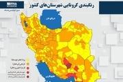 اسامی استان ها و شهرستان های در وضعیت قرمز و نارنجی / جمعه 7 خرداد 1400