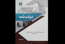 کتاب «دولت نامه» منتشر شد + عکس