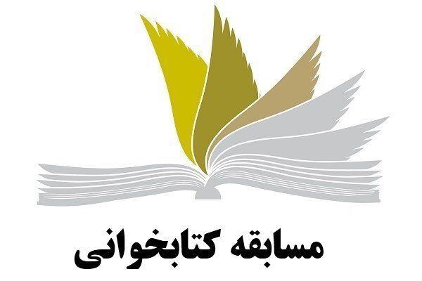 مسابقه کتابخوانی «آخرین ماموریت رضا» در زنجان برگزار میشود