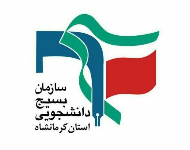 مطالبهگری دانشجویان بسیجی کرمانشاه از کاندیداهای مجلس یازدهم
