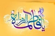برگزاری جشن  میلاد حضرت زهرا (س) و امام خمینی در مدارس البرز