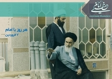 Soul is not corporeal and physical in nature, Imam Khomeini explained