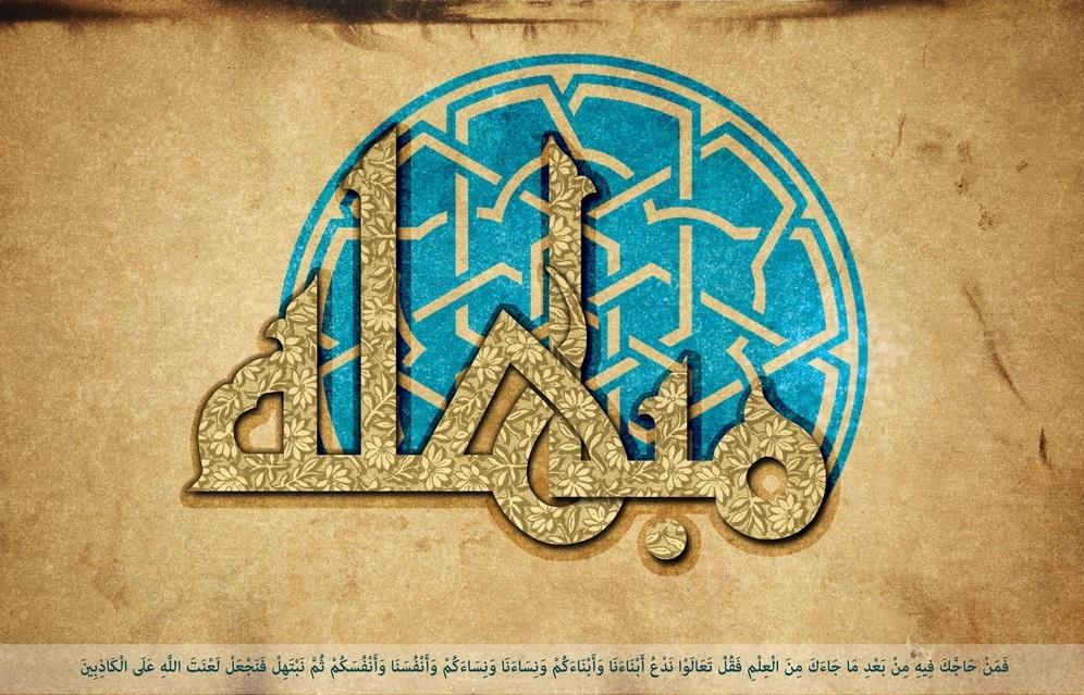 دانلود صوت دعای روز مباهله با صدای محسن فرهمند+ ترجمه استاد انصاریان