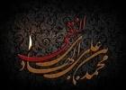 مداحی شهادت امام هادی (علیه السلام)/ امیر برومند + دانلود