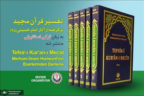 کتاب «تفسیر قرآن مجید بر گرفته از آثار امام خمینی(ره)» به زبان ترکی استانبولی منتشر شد