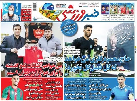 روزنامههای ورزشی 19 بهمن 1399