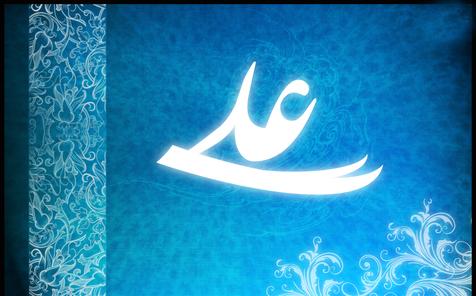 چگونه وجود حضرت امیر(س) جمع مابین اضداد است؟/ امام به این پرسش، پاسخ می دهد