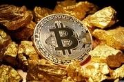 یک بیت کوین از یک کیلو طلا هم گران تر است!