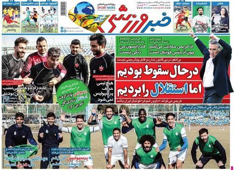 روزنامههای ورزشی 21 دی 1399