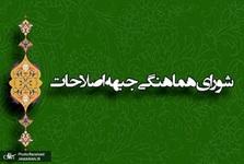 هشدار شورای هماهنگی جبهه اصلاحات درباره پیامدهای طرح مجلس برای اصلاح قانون انتخابات