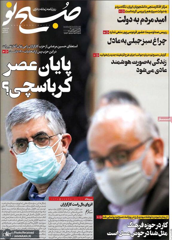 گزیده روزنامه های 11 مهر 1400