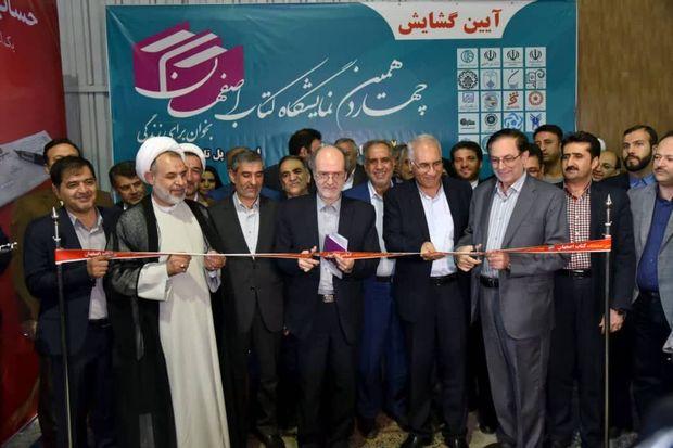 چهاردهمین نمایشگاه کتاب اصفهان گشایش یافت