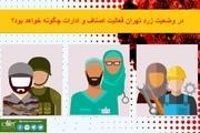 در وضعیت زرد تهران فعالیت اصناف و ادارات چگونه خواهد بود؟