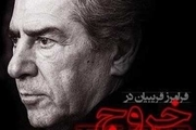 معرفی فیلم خروج + برنامه اکران در سینماهای جشنواره