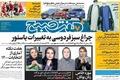 رای آوردن 4 زن در شورای شهر بوکان + عکس