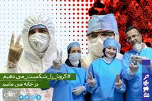 جدیدترین اخبار رسمی از کرونا در ایران/ تعداد جان باختگان به 8012 تن رسید