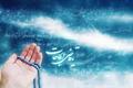 متن دعای سحر+ترجمه و صوت محسن فرهمند