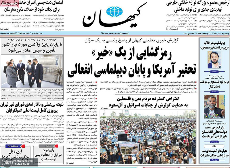 گزیده روزنامه های 2 تیر 1400
