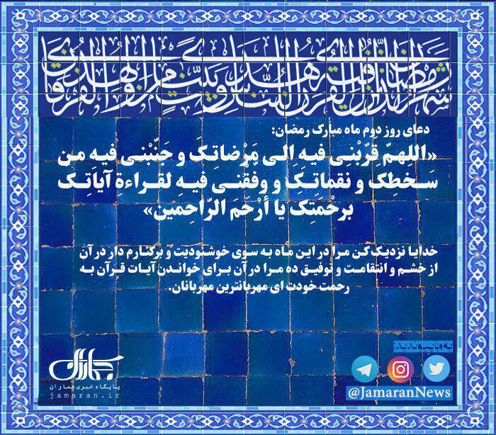 دعای روز دوم ماه مبارک رمضان +صوت، متن و ترجمه