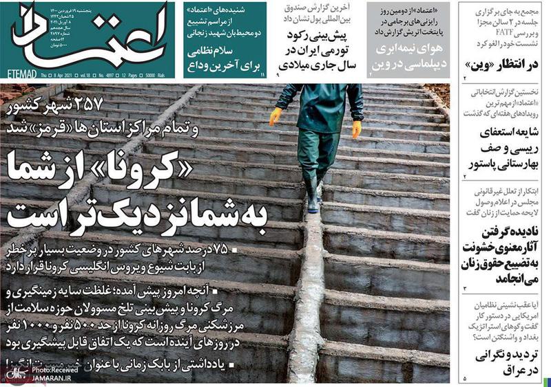 گزیده روزنامه های 19 فروردین 1400