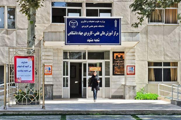مرکز علمی کاربردی جهاددانشگاهی مشهد جزو 10 مرکز برتر کشور