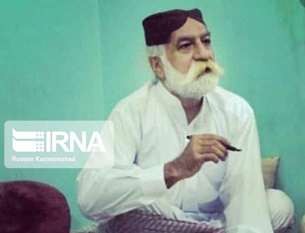 نویسنده و فعال فرهنگی ادبی سیستان و بلوچستان درگذشت