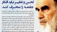 پوستر | امام خمینی(س): لحن و تعابیر نباید افکار جامعه را منحرف کند